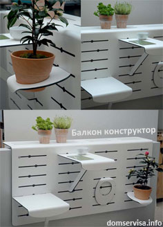 Балкон конструктор