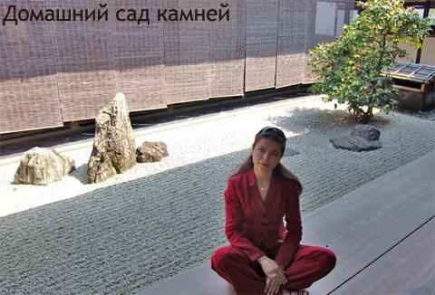 Домашний сад камней