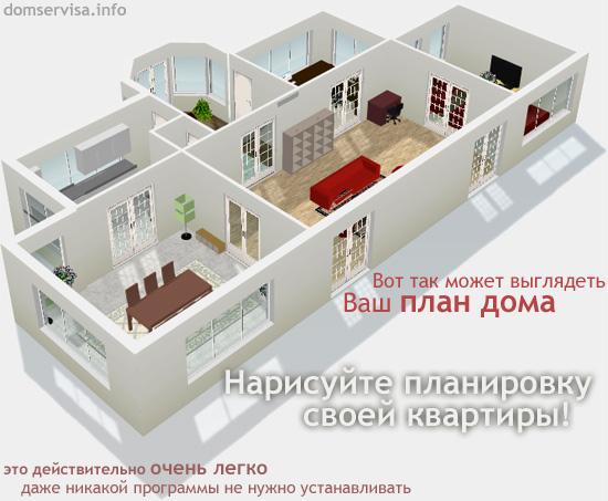 Рисуем планировку своей квартиры на сайте
