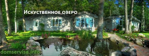 Озеро во дворе