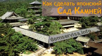 Советы по обустройству японского сада камней