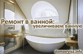 Ремонт в ванной: увеличиваем ванную комнату