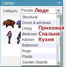 Меню библиотеки объектов для создания плана дома